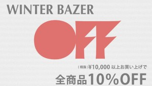 2017WINTER-BAZAR-0