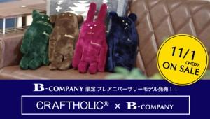 CRAFTHOLIC-0