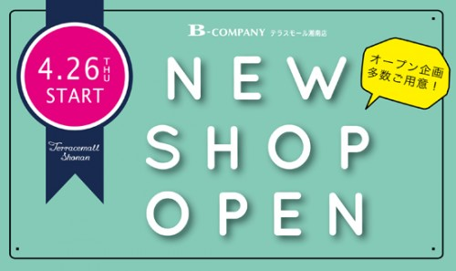 テラスモール湘南店OPEN-0