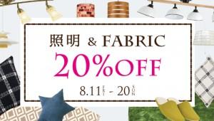 Fabric20%OFF-0