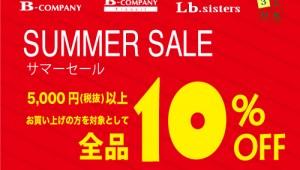 summer-sale-コーポレート用