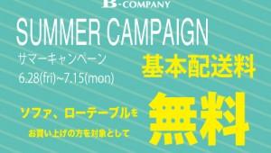 summer-campaign-コーポレート用
