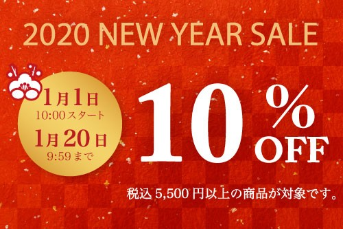 2020-01-NewYearSale-Corp