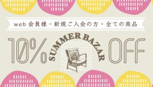 2020-07-summerbazar-cp