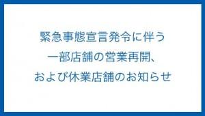 休業・営業再開のお知らせ(緊急事態宣言に伴う)