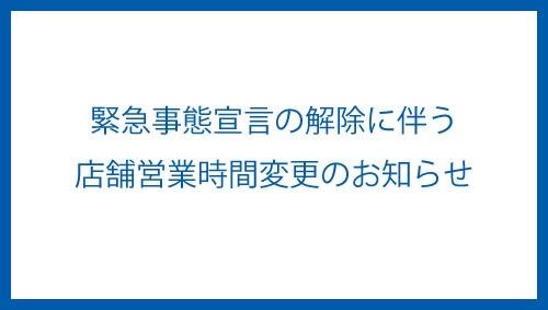 営業時間変更のお知らせ(緊急事態宣言に伴う)
